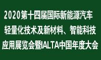 2020第14届IALTA中国年度大会