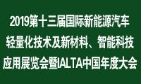 2019第13届IALTA中国年度大会