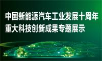 中国新能源汽车工业发展十周年 重大科技创新成果专题展示