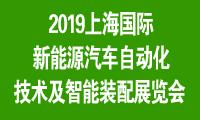 2019上海国际新能源汽车自动化技术及智能装配展览会