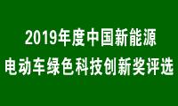 2019年度中国新能源汽车行业科技创新奖评选