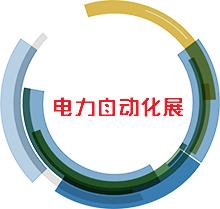 电力自动化设备及技术展